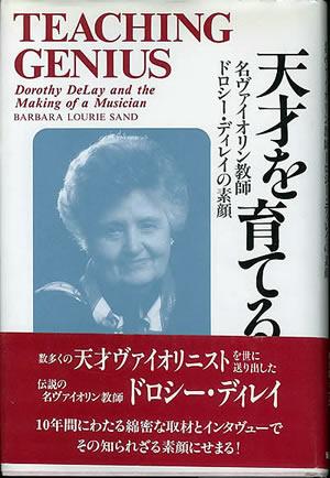 ドロシー・ディレイ
