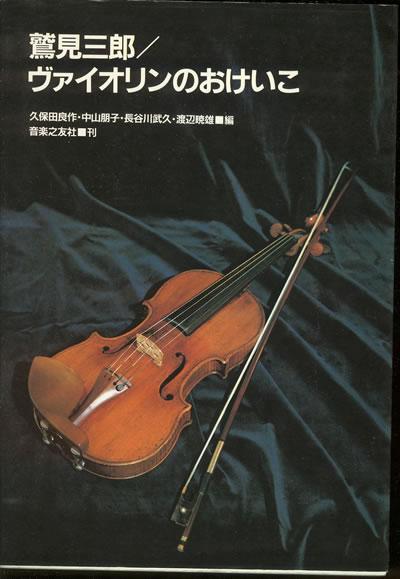 ヴァイオリンがわかる!トップページへ